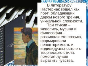 В литературу Пастернак вошёл как поэт, обладающий даром нового зрения, уник