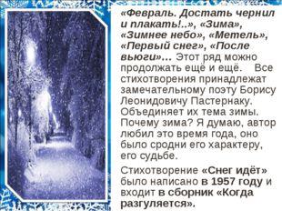 «Февраль. Достать чернил и плакать!..», «Зима», «Зимнее небо», «Метель», «Пе