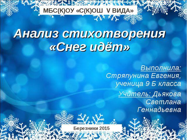 Анализ стихотворения «Снег идёт» Выполнила: Стряпунина Евгения, ученица 9 Б к...