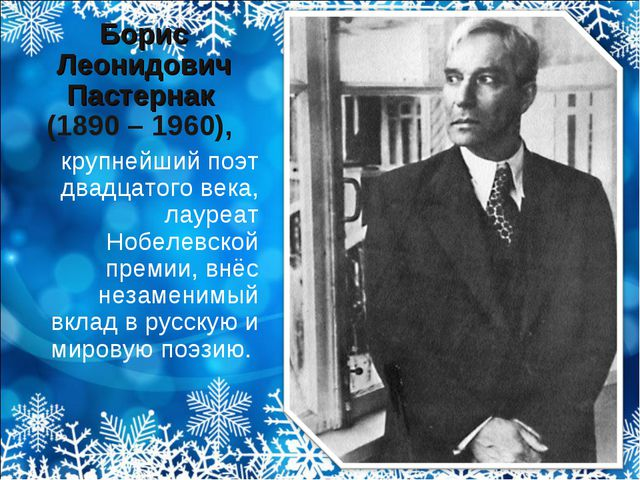 Борис Леонидович Пастернак (1890 – 1960), крупнейший поэт двадцатого века, ла...