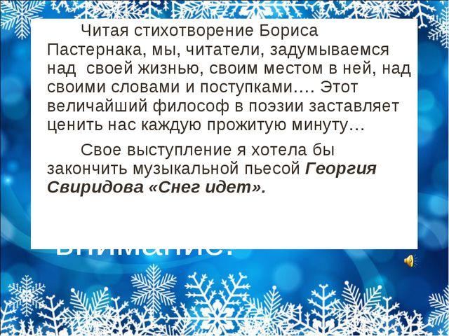 Спасибо за внимание! Читая стихотворение Бориса Пастернака, мы, читатели, з...