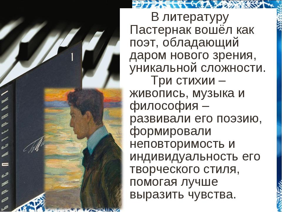 В литературу Пастернак вошёл как поэт, обладающий даром нового зрения, уник...