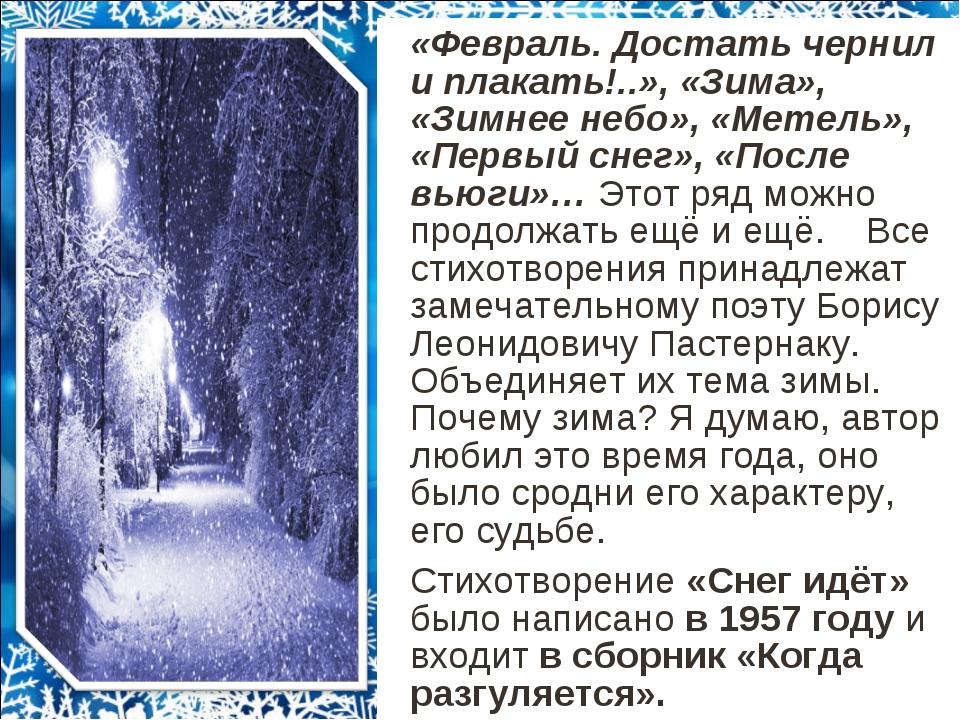 «Февраль. Достать чернил и плакать!..», «Зима», «Зимнее небо», «Метель», «Пе...