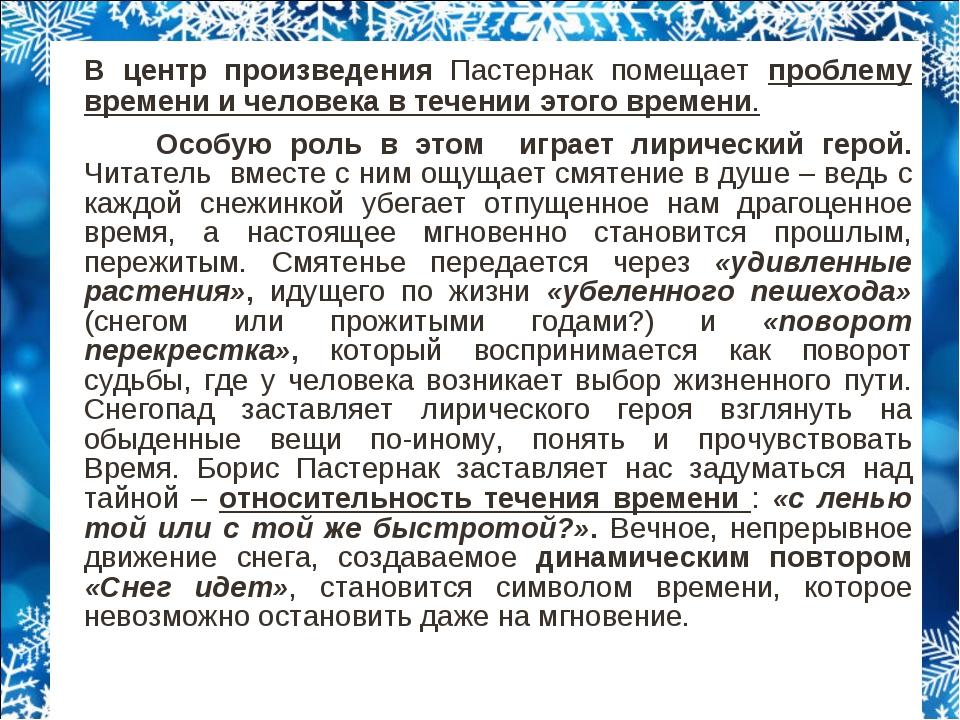В центр произведения Пастернак помещает проблему времени и человека в течени...