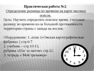 Практическая работа №2. Определение разницы во времени на карте часовых поясо