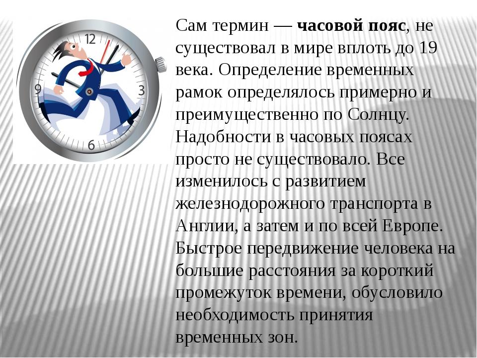 Сам термин — часовой пояс, не существовал в мире вплоть до 19 века. Определе...