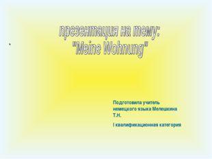 . Подготовила учитель немецкого языка Мелешкина Т.Н. I квалификационная катег