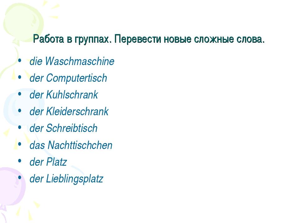 Работа в группах. Перевести новые сложные слова. die Waschmaschine der Comput...