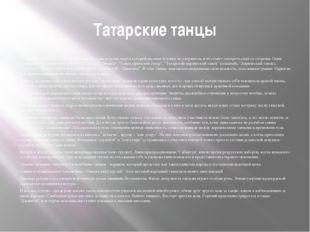 Татарские танцы Татарские танцы это та неотъемлемая часть наследства, перед к