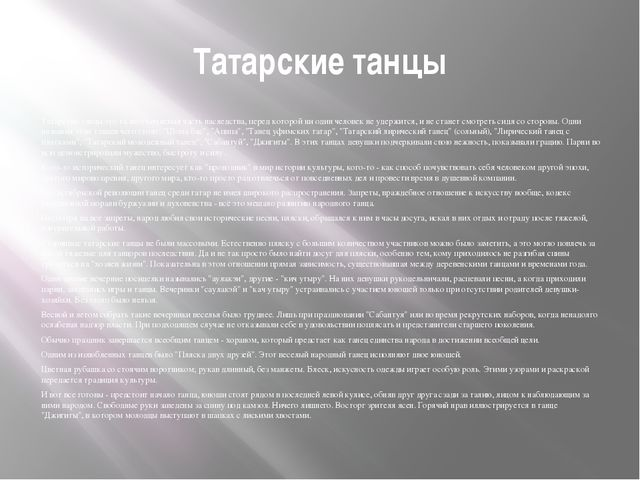 Татарские танцы Татарские танцы это та неотъемлемая часть наследства, перед к...