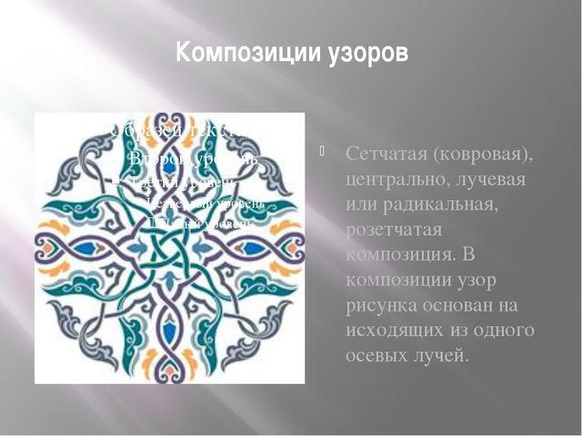 Композиции узоров Сетчатая (ковровая), центрально, лучевая или радикальная, р...