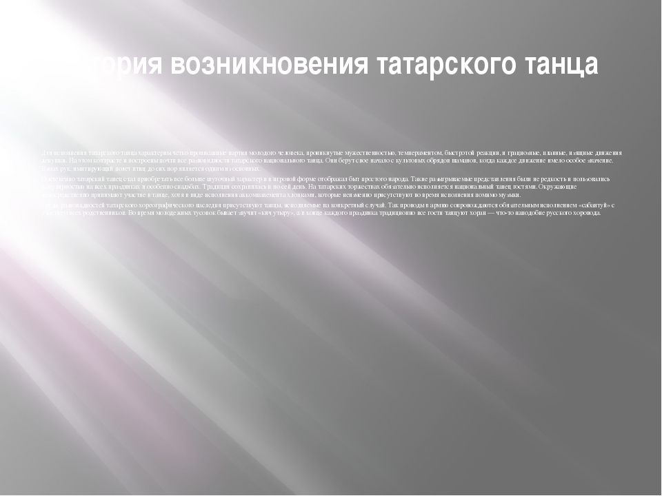 История возникновения татарского танца Для исполнения татарского танца характ...