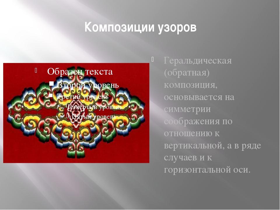 Композиции узоров Геральдическая (обратная) композиция, основывается на симме...