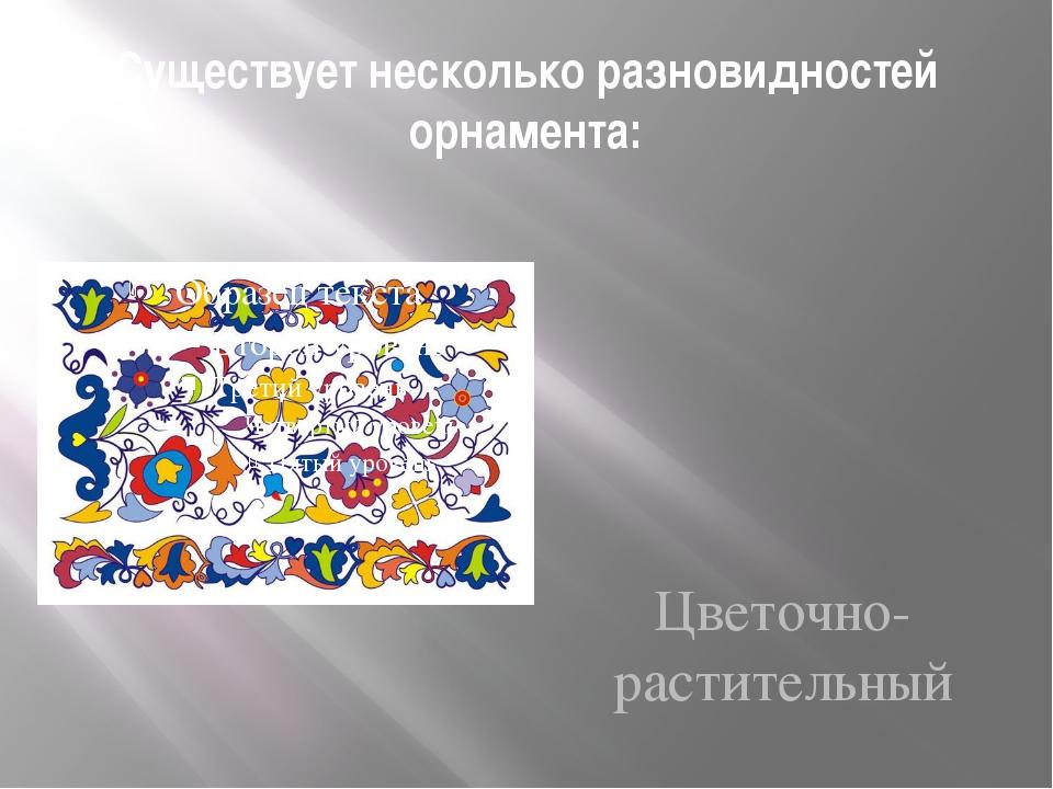 Существует несколько разновидностей орнамента: Цветочно-растительный