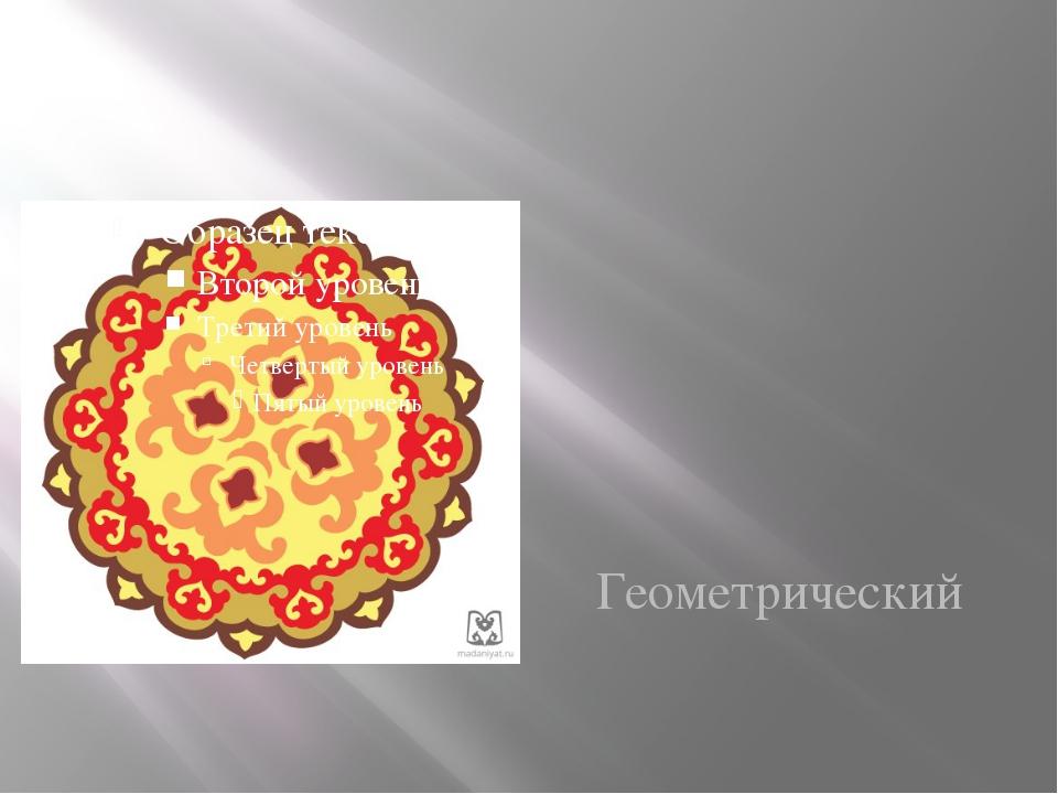 Геометрический
