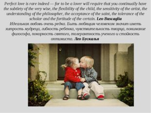 Perfect love is rare indeed — for to be a lover will require that you continu