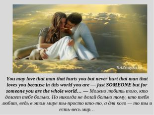 You may love that man that hurts you but never hurt that man that loves you