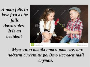 A man falls in love just as he falls downstairs. It is an accident - Мужчин