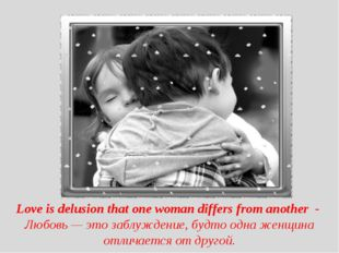 Love is delusion that one woman differs from another - Любовь — это заблужд