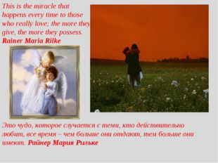This is the miracle that happens every time to those who really love; the mor