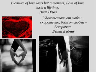 Pleasure of love lasts but a moment, Pain of love lasts a lifetime. Bette Dav