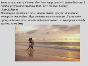Some pray to marry the man they love, my prayer will somewhat vary. I humbly