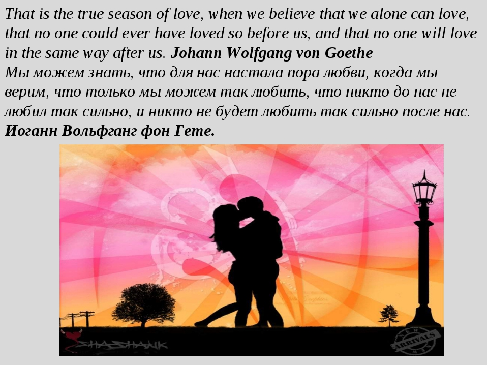 That is the true season of love, when we believe that we alone can love, that...