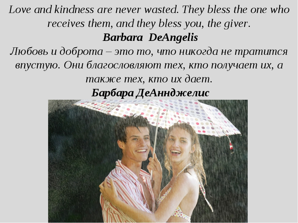 Love and kindness are never wasted. They bless the one who receives them, and...