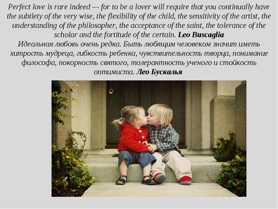 Perfect love is rare indeed — for to be a lover will require that you continu...