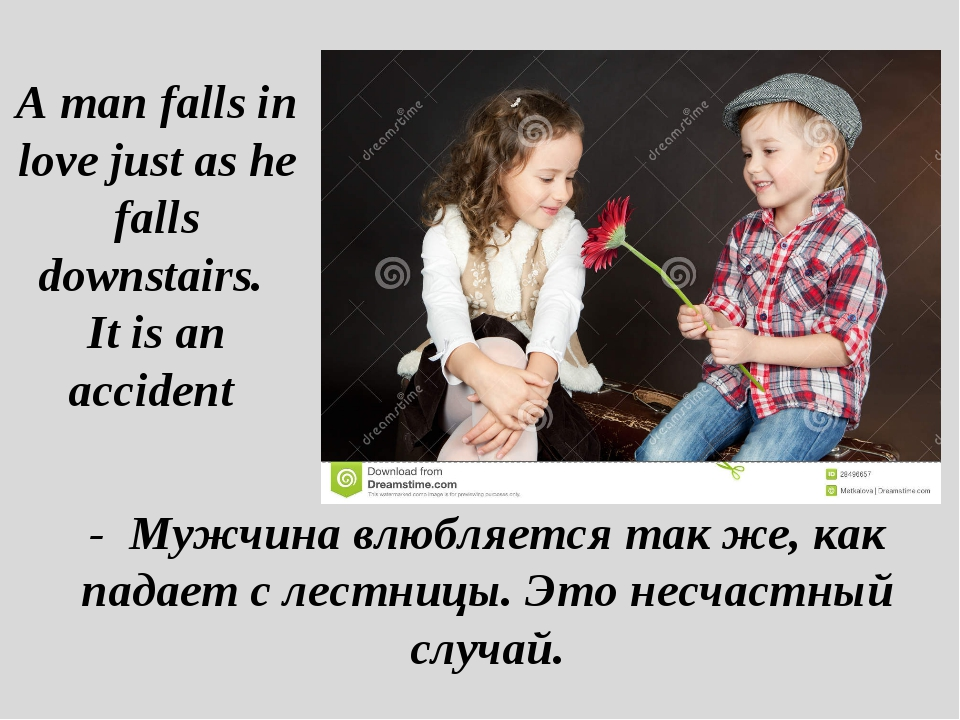A man falls in love just as he falls downstairs. It is an accident - Мужчин...