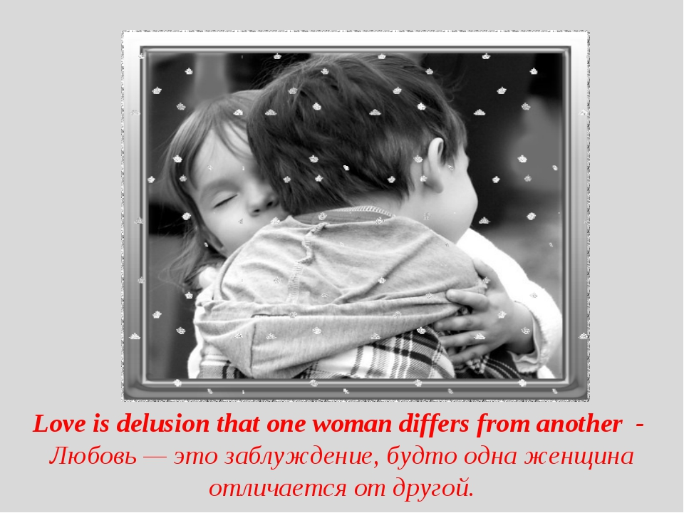Love is delusion that one woman differs from another - Любовь — это заблужд...