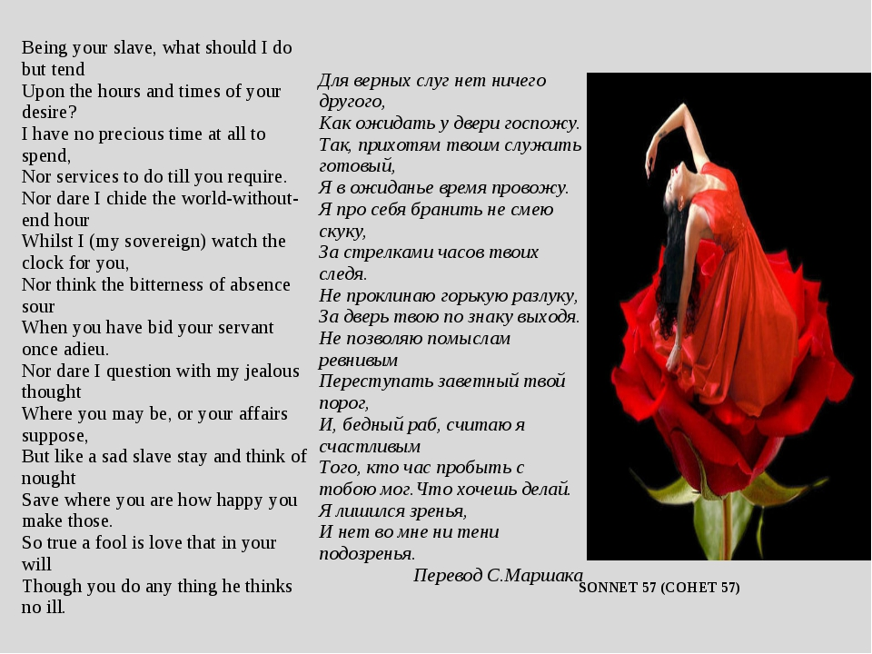 SONNET 57 (СОНЕТ 57) Being your slave, what should I do but tend Upon the hou...