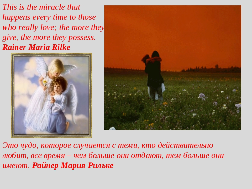 This is the miracle that happens every time to those who really love; the mor...