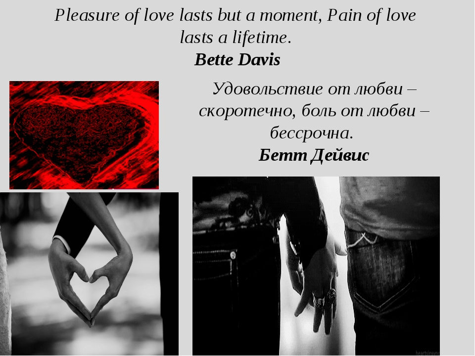 Pleasure of love lasts but a moment, Pain of love lasts a lifetime. Bette Dav...