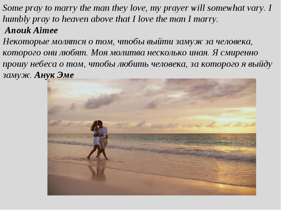 Some pray to marry the man they love, my prayer will somewhat vary. I humbly...