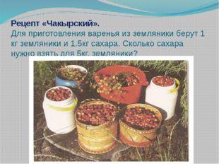 Рецепт «Чакырский». Для приготовления варенья из земляники берут 1 кг земляни