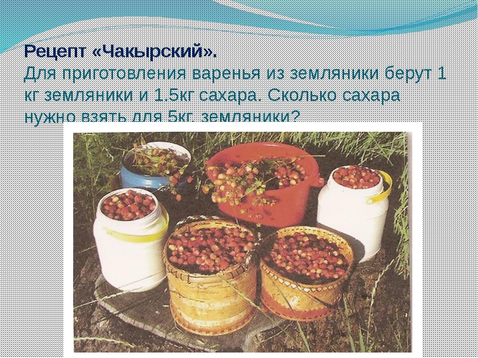 Рецепт «Чакырский». Для приготовления варенья из земляники берут 1 кг земляни...