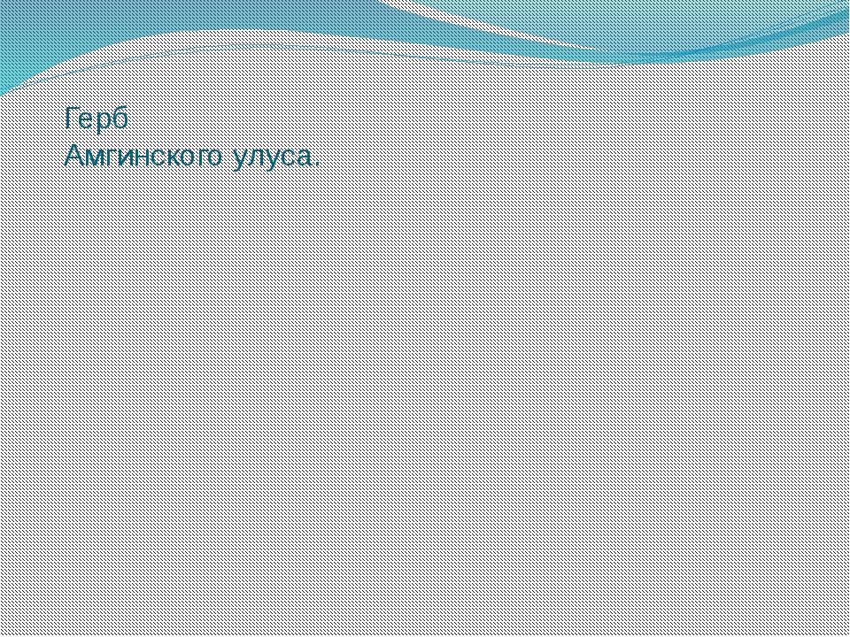 Герб Амгинского улуса.