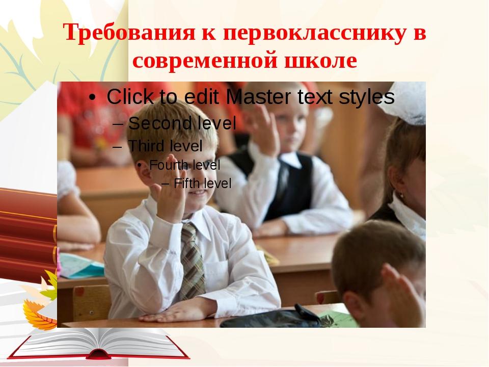 Требования к первокласснику в современной школе