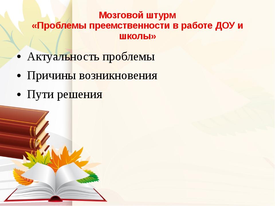 Мозговой штурм «Проблемы преемственности в работе ДОУ и школы» Актуальность п...