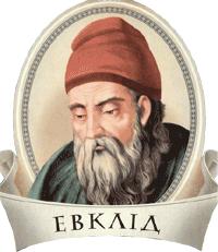 http://kyrsa4.com.ua/files/evklid/evklid.gif