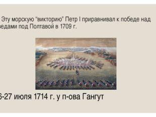 """10 Эту морскую """"викторию"""" Петр I приравнивал к победе над шведами под Полтаво"""