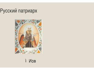 7 Русский патриарх Иов