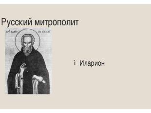8 Русский митрополит Иларион