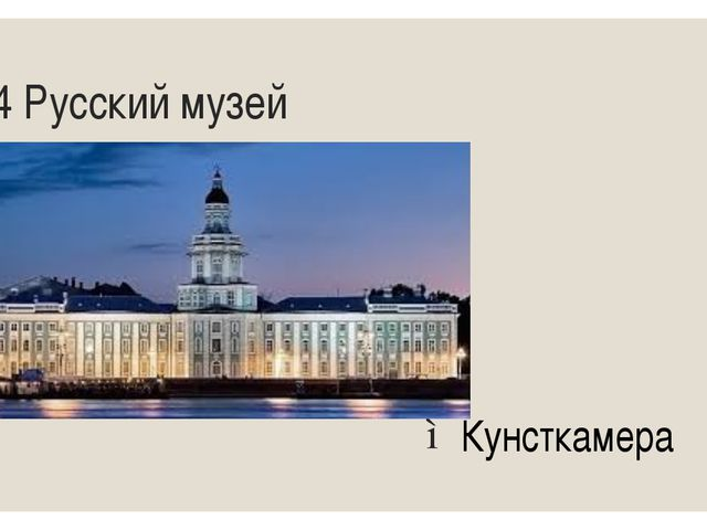 14 Русский музей Кунсткамера