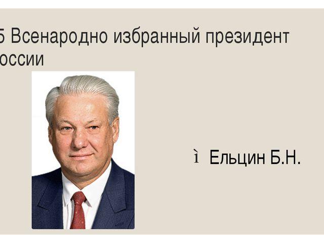 15 Всенародно избранный президент России Ельцин Б.Н.