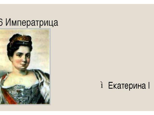 16 Императрица Екатерина I