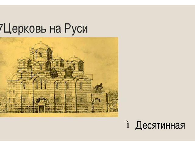 17Церковь на Руси Десятинная