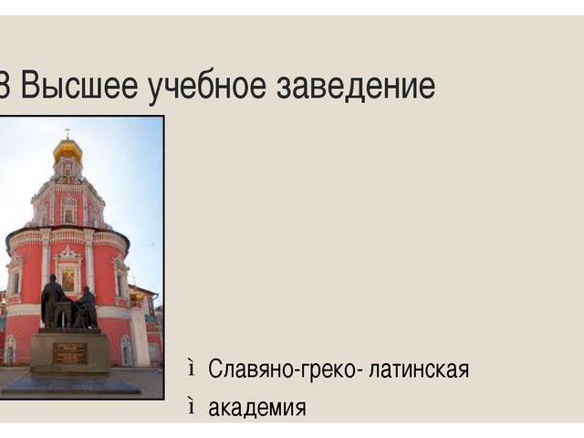 18 Высшее учебное заведение Славяно-греко- латинская академия