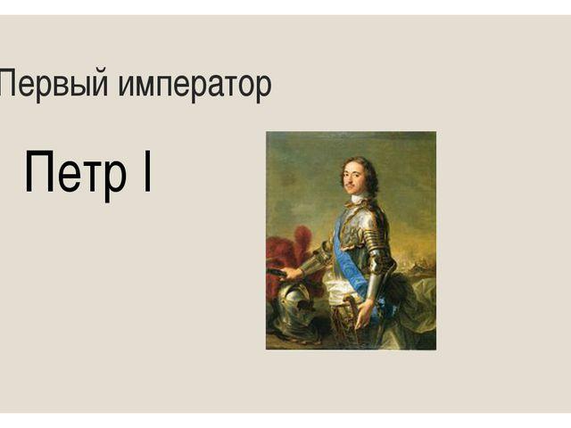 2Первый император Петр I
